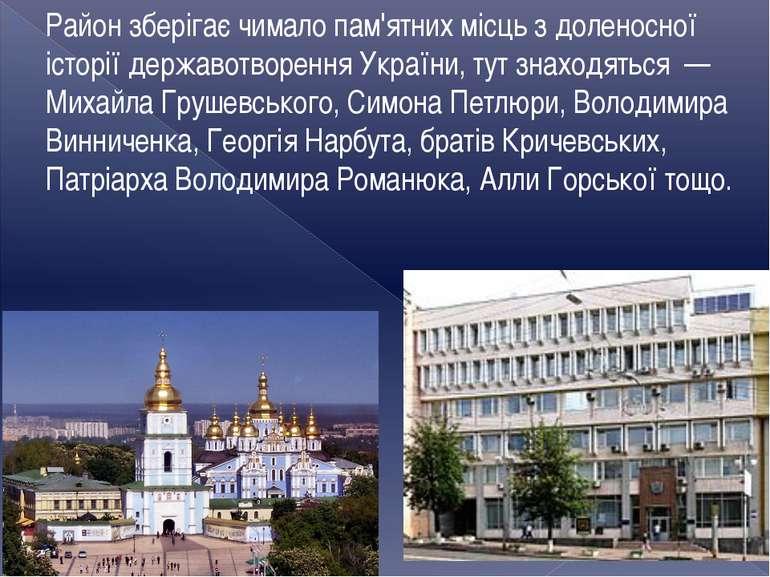 Район зберігає чимало пам'ятних місць з доленосної історії державотворення Ук...