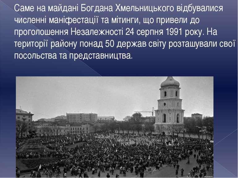 Саме намайдані Богдана Хмельницькоговідбувалися численні маніфестації та мі...