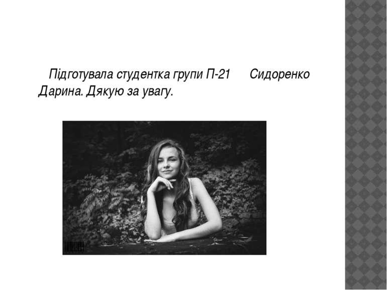 Підготувала студентка групи П-21 Сидоренко Дарина. Дякую за увагу.