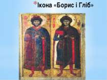 Ікона «Борис і Гліб»