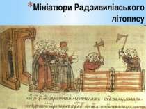 Мініатюри Радзивилівського літопису