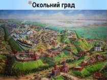 Окольний град