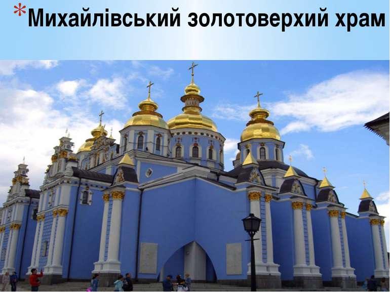 Михайлівський золотоверхий храм