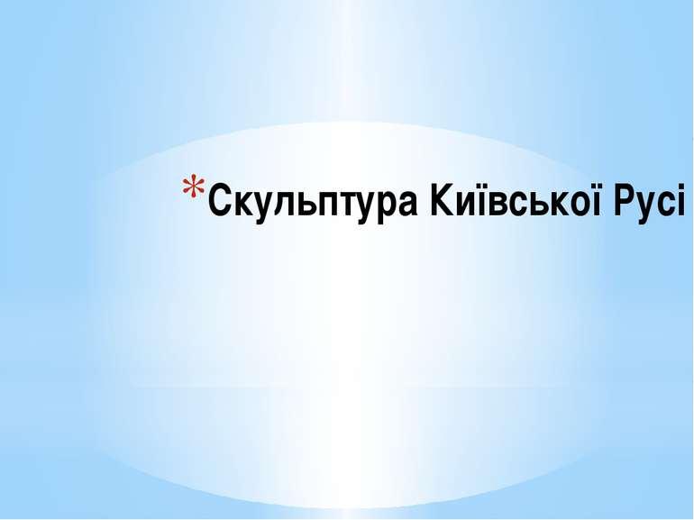Скульптура Київської Русі