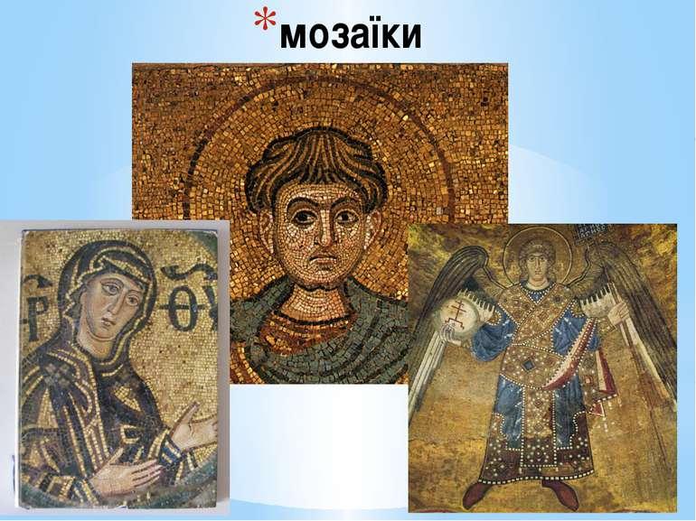 мозаїки