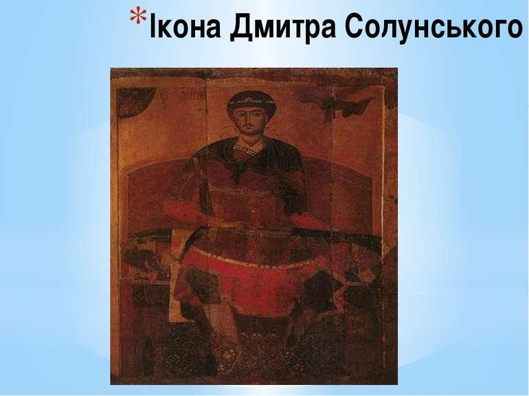 Ікона Дмитра Солунського