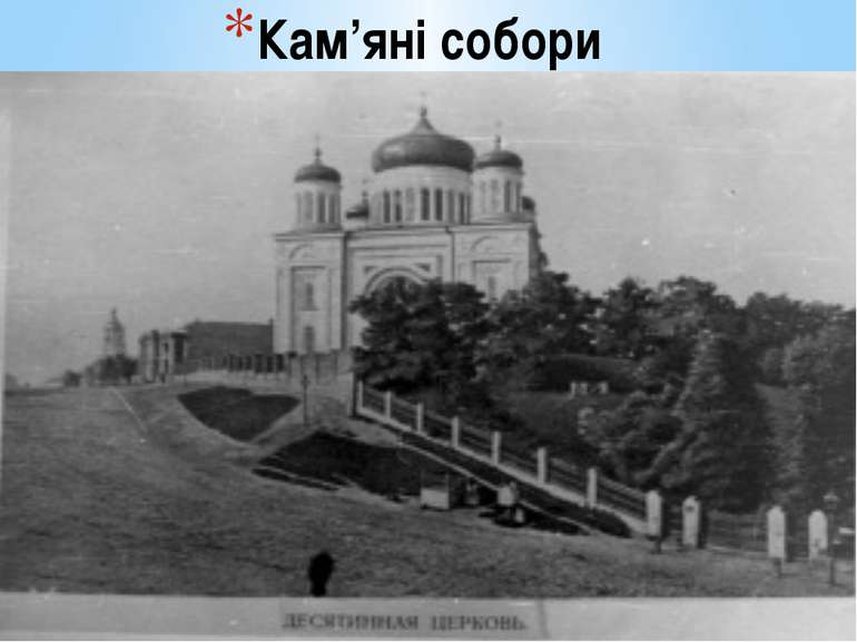Кам'яні собори