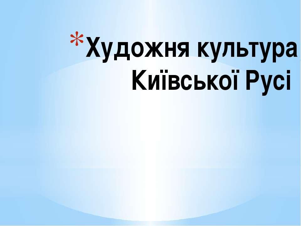 Художня культура Київської Русі
