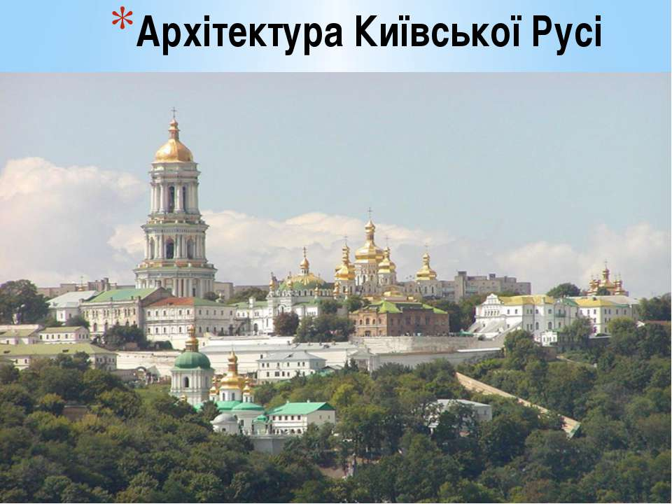Архітектура Київської Русі