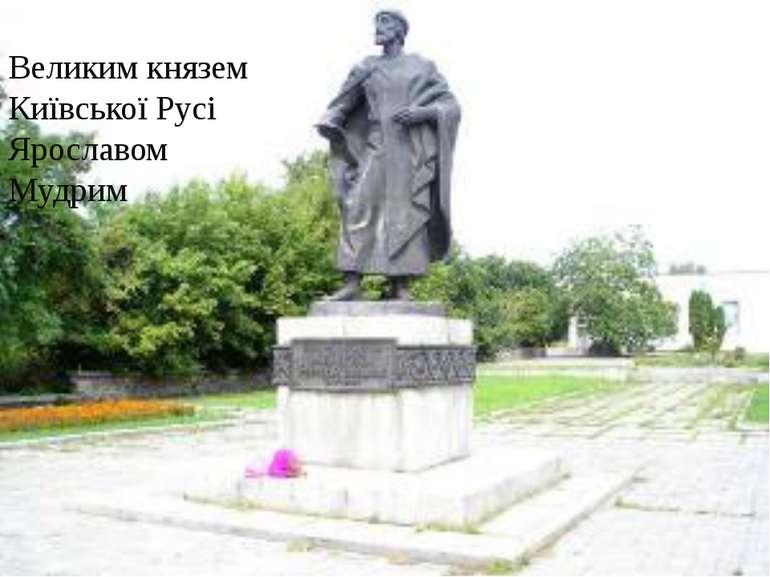 Великим князем Київської Русі Ярославом Мудрим