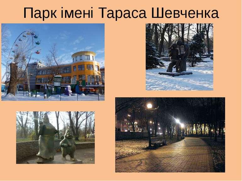 Парк імені Тараса Шевченка