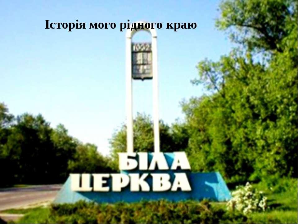 Історія мого рідного краю