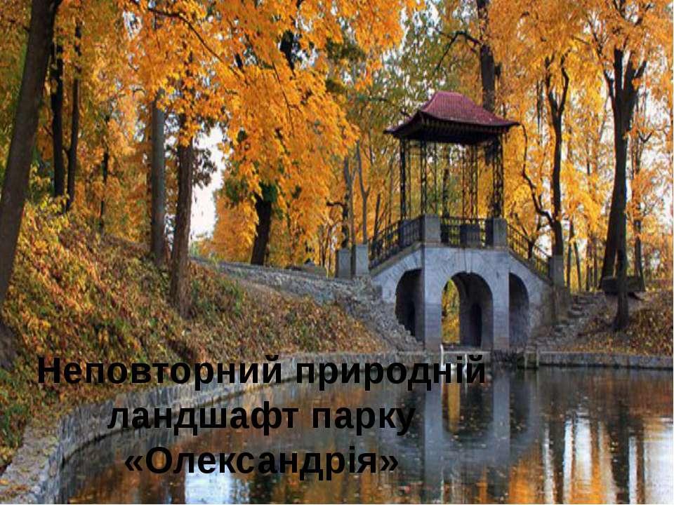 Неповторний природній ландшафт парку «Олександрія»