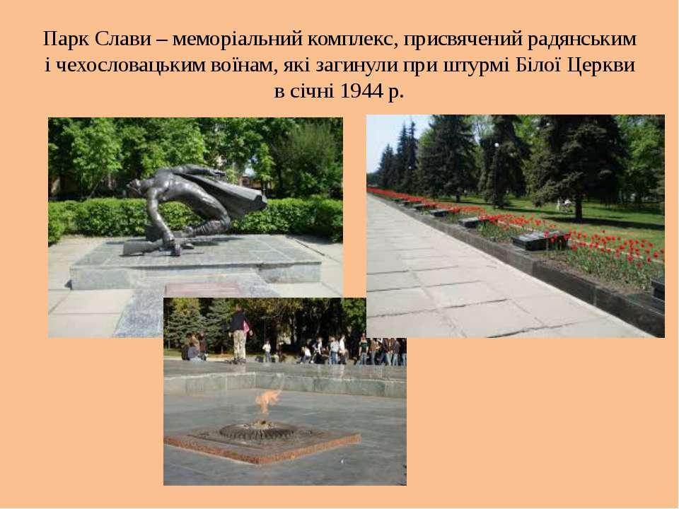 Парк Слави – меморіальний комплекс, присвячений радянським і чехословацьким в...
