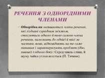 РЕЧЕННЯ З ОДНОРІДНИМИ ЧЛЕНАМИ Однорідними називаються члени речення, які з'єд...