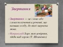 Звертання Звертання — це слово або словосполучення в реченні, що називає особ...