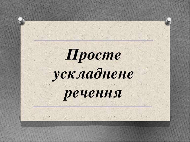 Просте ускладнене речення