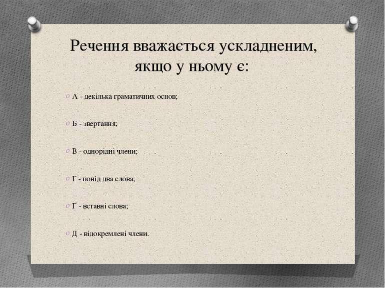 Речення вважається ускладненим, якщо у ньому є: А - декілька граматичних осно...