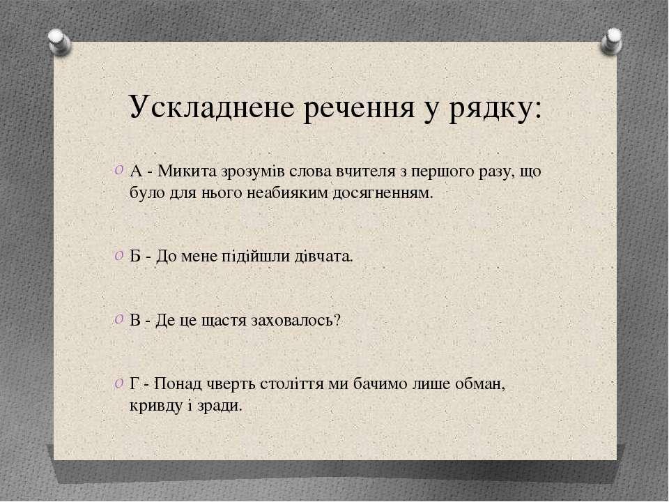 Ускладнене речення у рядку: А - Микита зрозумів слова вчителя з першого разу,...