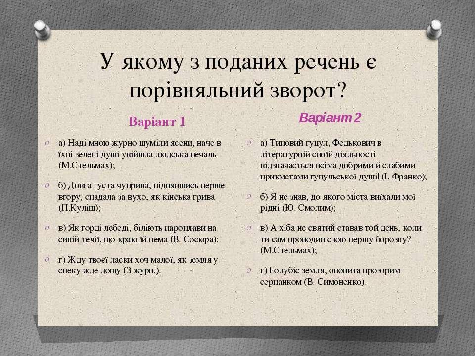 У якому з поданих речень є порівняльний зворот? Варіант 1 Варіант 2 а) Наді м...