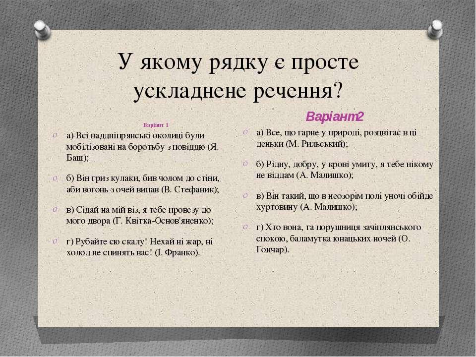 У якому рядку є просте ускладнене речення? Варіант 1 Варіант2 а) Всі наддніпр...