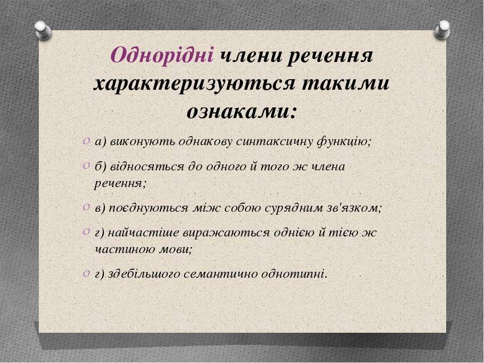 Однорідні члени речення характеризуються такими ознаками: а) виконують однако...