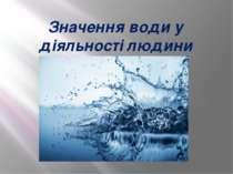 Значення води у діяльності людини