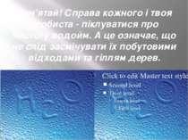 Пам'ятай! Справа кожного і твоя особиста - піклуватися про чистоту водойм. А ...