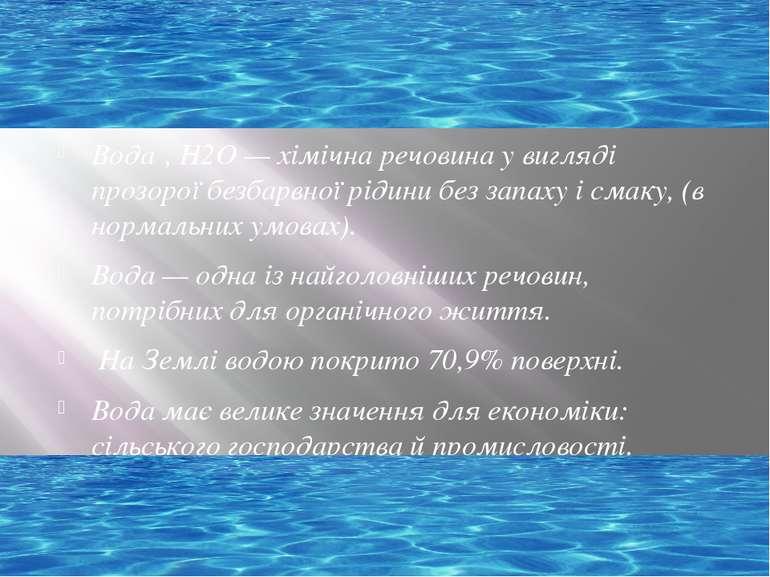 Вода , Н2O — хімічна речовина у вигляді прозорої безбарвної рідини без запаху...