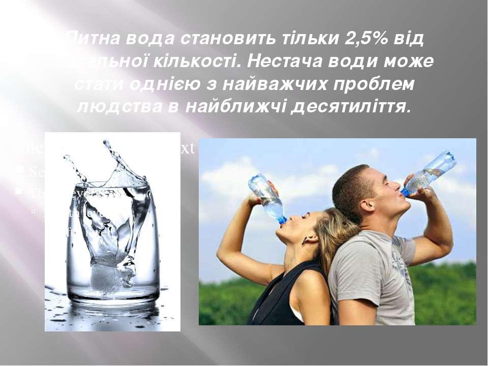 Питна вода становить тільки 2,5% від загальної кількості. Нестача води може с...