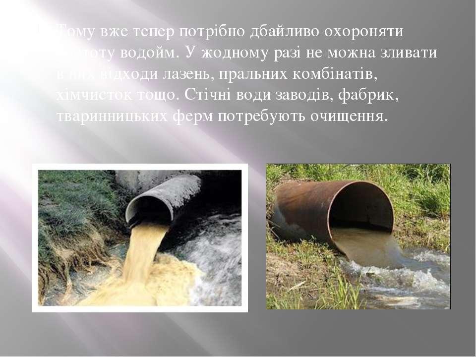 Тому вже тепер потрібно дбайливо охороняти чистоту водойм. У жодному разі не ...