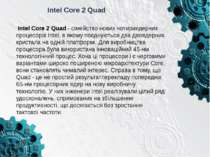 Intel Core 2 Quad IntelCore 2 Quad- сімейство нових чотириядерних процесорі...