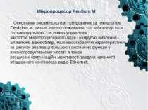 Мікропроцесор Pentium M Основними рисами систем, побудованих за технологією C...