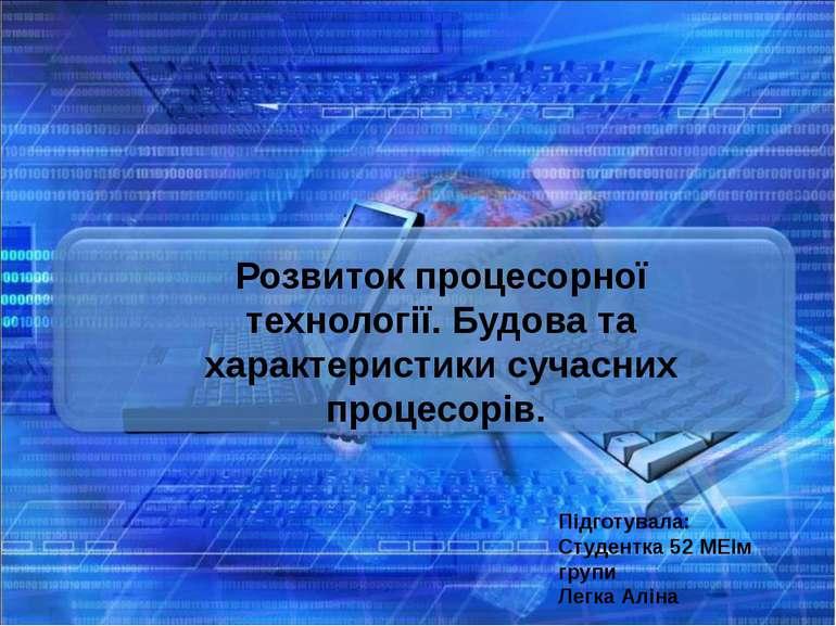 Розвиток процесорної технології. Будова та характеристики сучасних процесорів...