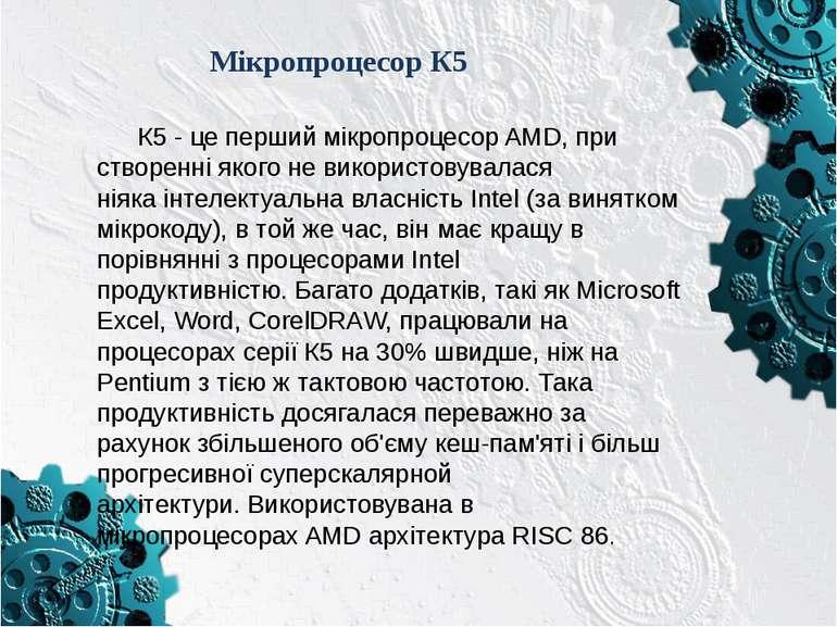 Мікропроцесор К5 К5 - це перший мікропроцесор AMD, при створенні якого не вик...