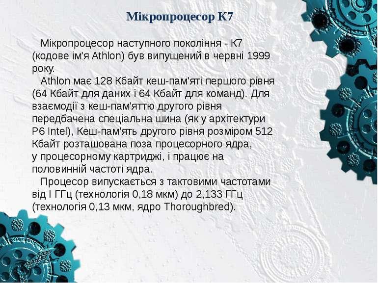 Мікропроцесор К7 Мікропроцесор наступного покоління - К7 (кодове ім'я Athlon)...