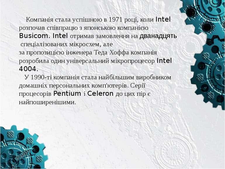 Компанія стала успішною в 1971 році, коли Intel розпочав співпрацю з японсько...