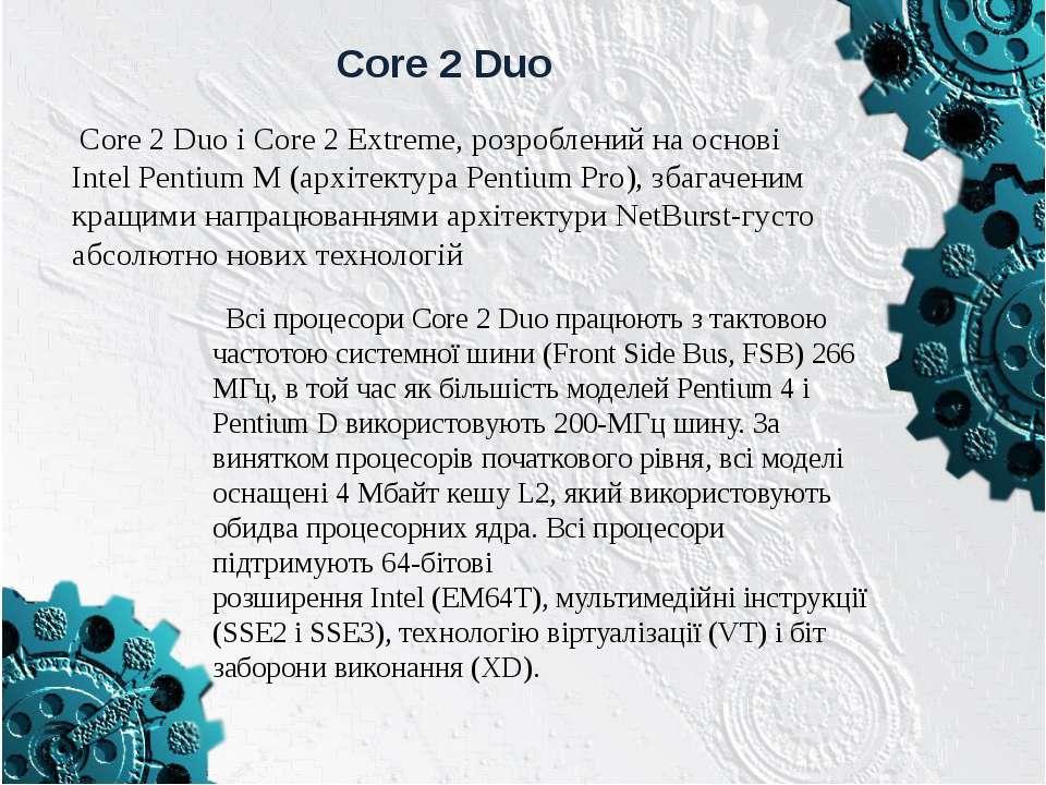 Core 2 Duo Всі процесори Core 2 Duo працюють з тактовою частотою системної ши...