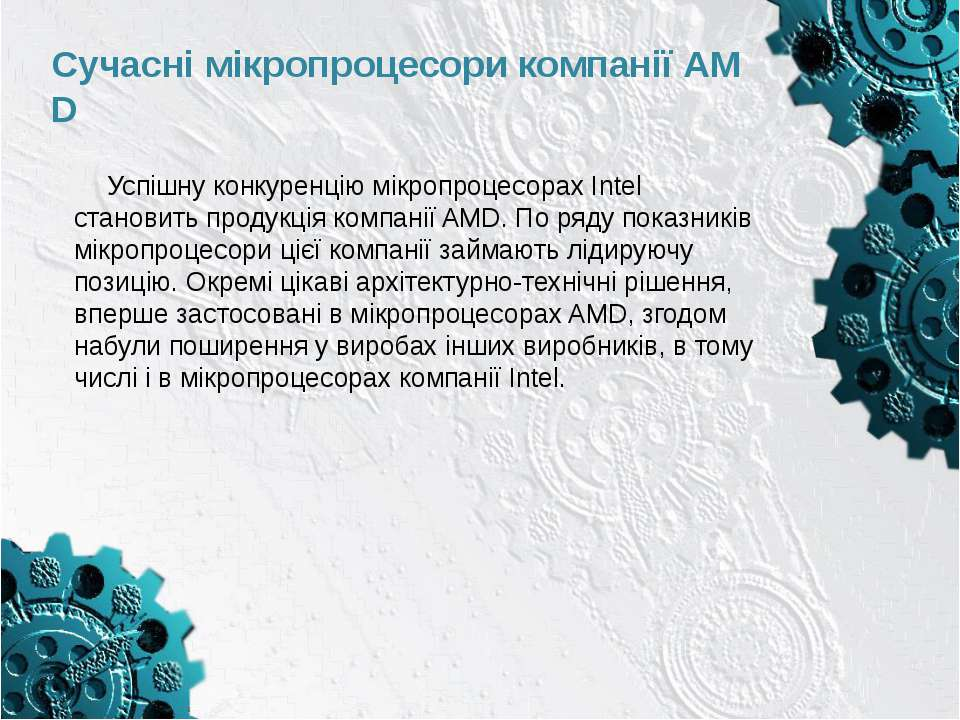 Сучасні мікропроцесори компанії АМ D Успішну конкуренціюмікропроцесорахInte...
