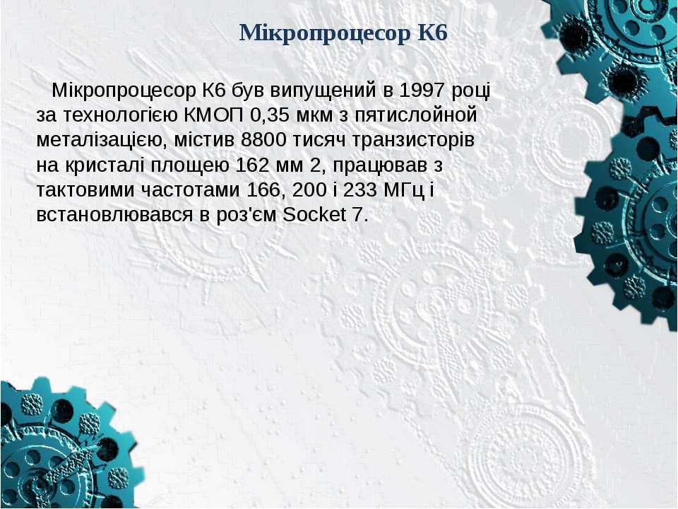 Мікропроцесор К6 Мікропроцесор К6 був випущений в 1997 році за технологією КМ...