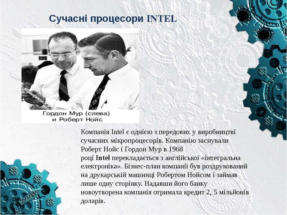 Сучасні процесори INTEL Компанія Intel є однією з передових у виробництві суч...