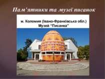 Пам'ятники та музеї писанок