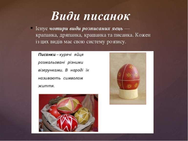 Існує чотири види розписаних яєць — крапанка, дряпанка, крашанка та писанка. ...