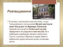 Розташування В одному з центральних кварталів Києва, на вул. Терещенківській,...