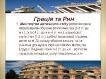 Греція та Рим Мистецтво античного світу репрезентоване першорядними збірками ...