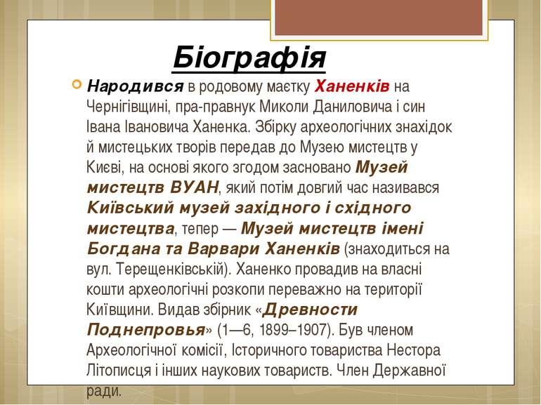 Біографія Народився в родовому маєтку Ханенків на Чернігівщині, пра-правнук М...