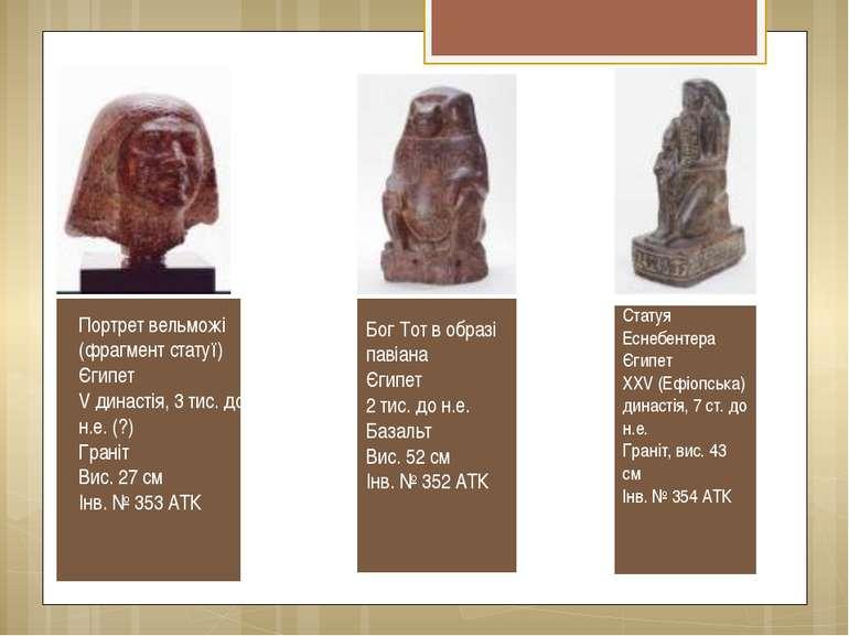 Портрет вельможі (фрагмент статуї) Єгипет V династія, 3 тис. до н.е. (?) Гран...