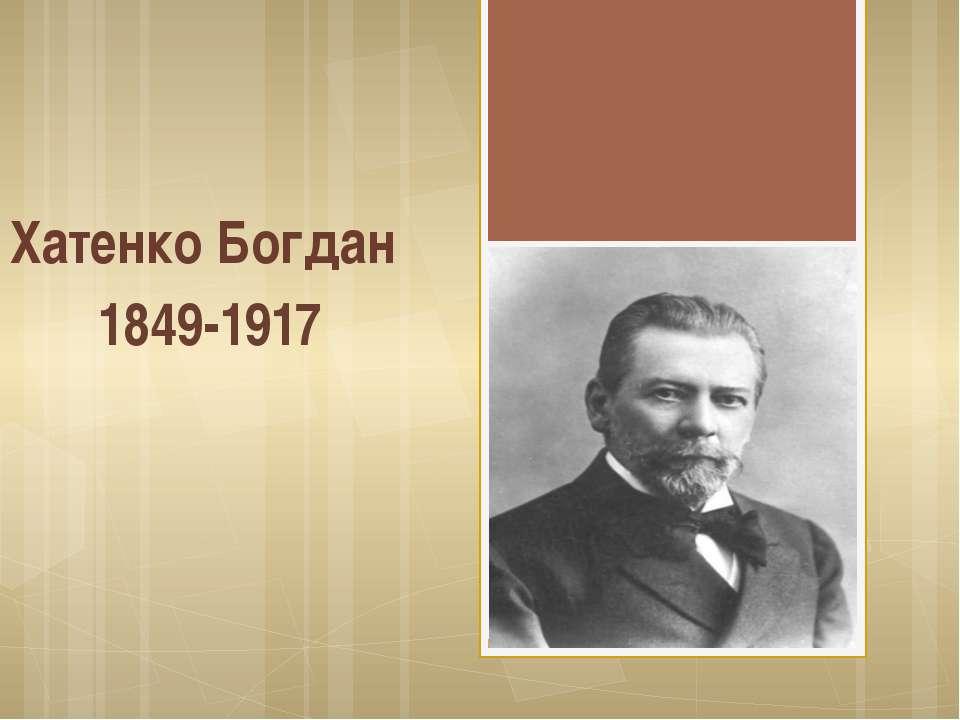 Хатенко Богдан 1849-1917