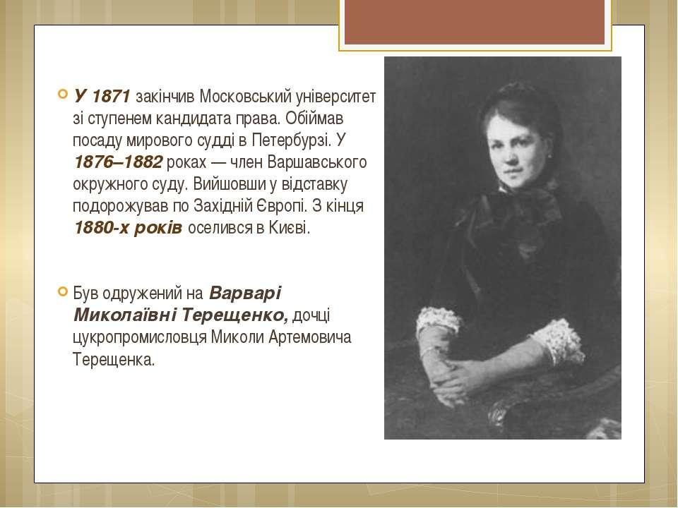 У 1871 закінчив Московський університет зі ступенем кандидата права. Обіймав ...