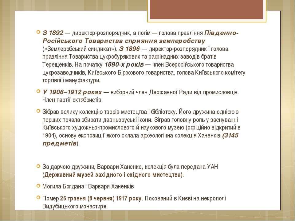 З 1892 — директор-розпорядник, а потім — голова правління Південно-Російськог...
